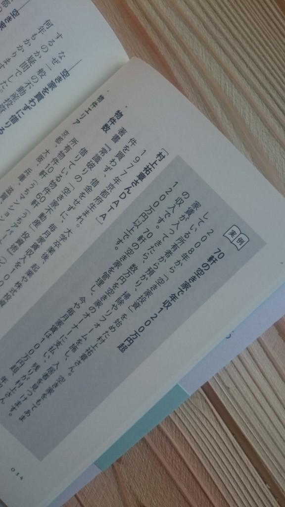 『100万円からの空き家投資術』 (1)