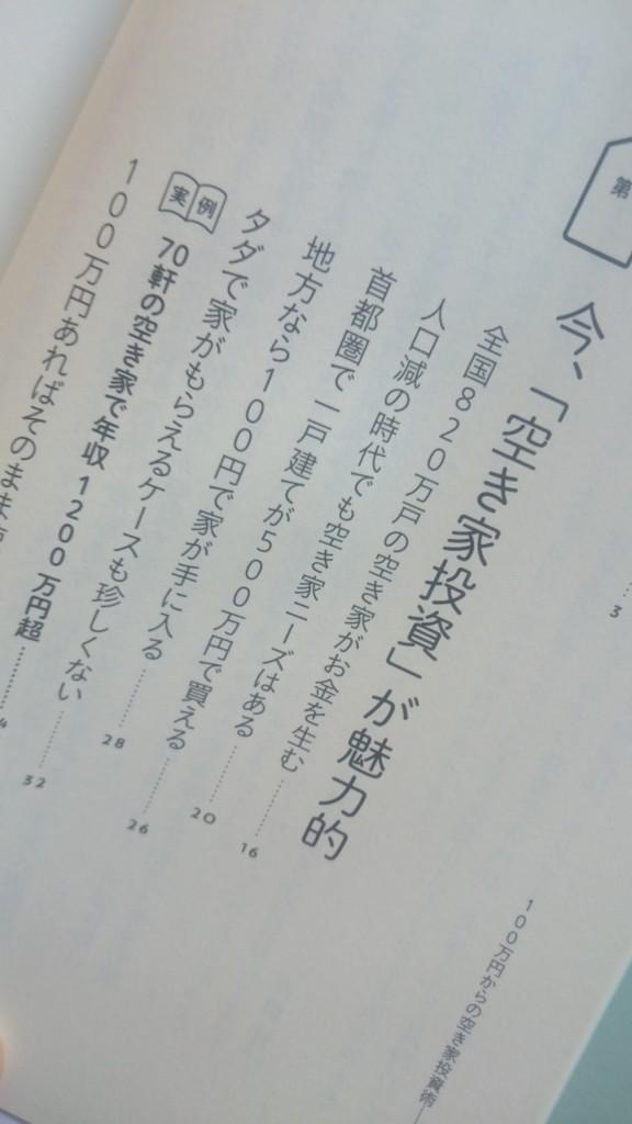 『100万円からの空き家投資術』 (2)