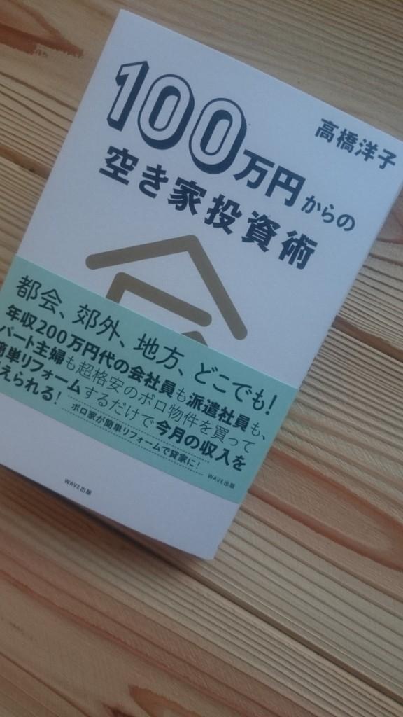 『100万円からの空き家投資術』 (3)