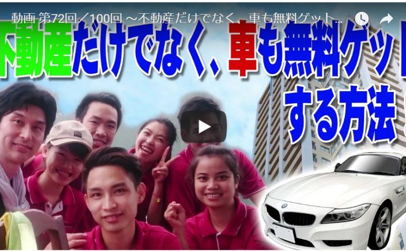 動画 第72回/100回 ~不動産だけでなく、車も無料ゲットする方法!~