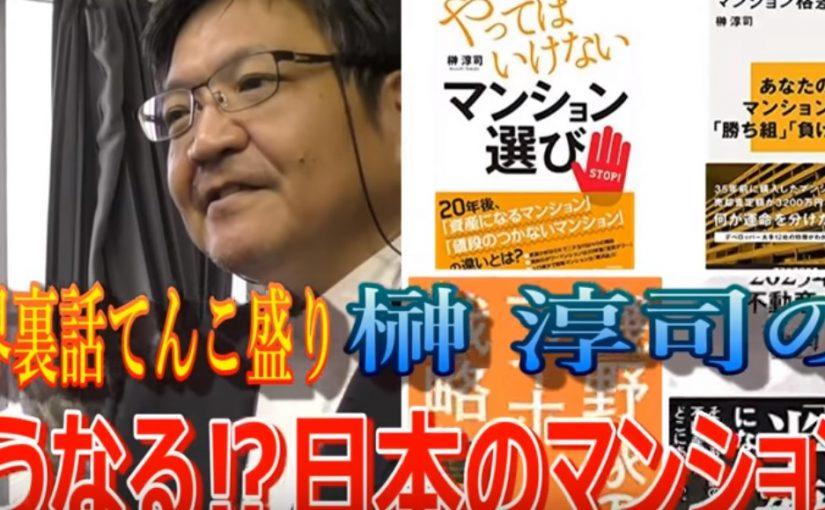 日刊ゲンダイの公式Youtube出演 4回目