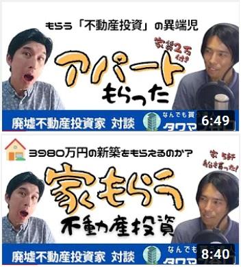 (動画)対談 毎月2万円の家賃が入る「収益物件のアパート」さえもタダでゲットする、なんでもタダでもらう達人「谷口」氏