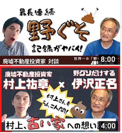 (動画)対談 絶対メディアに出せない、野ぐそマスター伊沢氏と「古い家に対する想い」をアツく語る!