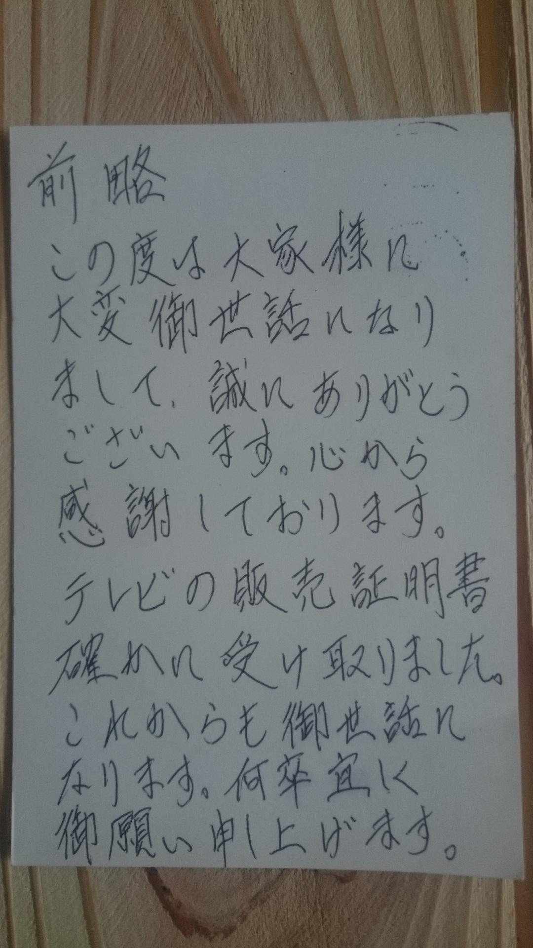 0118私が注目している方:榊淳司さん