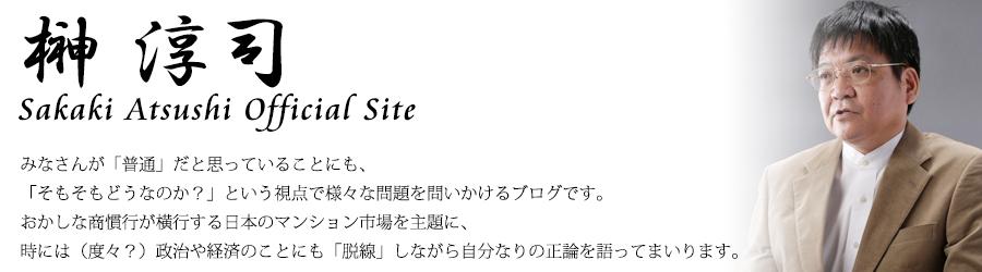 0118私が注目している方:榊淳司さん2