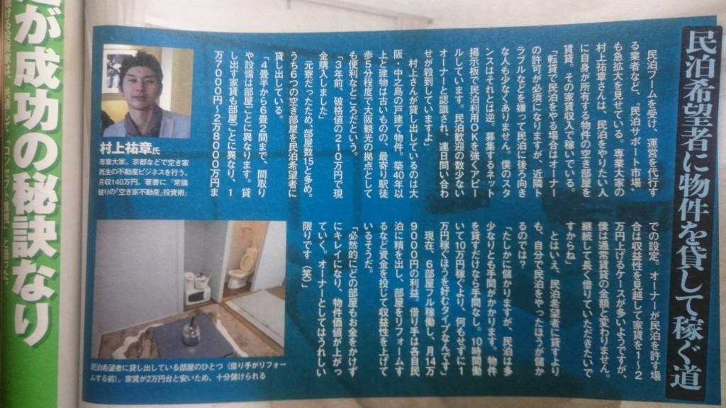 0629扶桑社のマネー雑誌に載りました。 (1)
