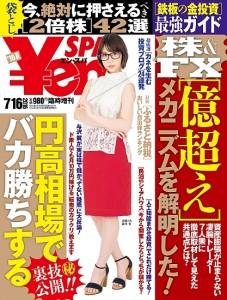 0629扶桑社のマネー雑誌に載りました。 (2)