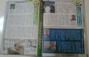 0629扶桑社のマネー雑誌に載りました。 (3)