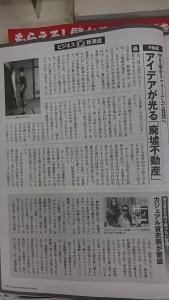 0730好景気の日本の中でも、一際輝く京都経済 (2)