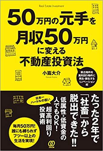 小嶌大介さん『50万円の元手を月収50万円に変える不動産投資法』