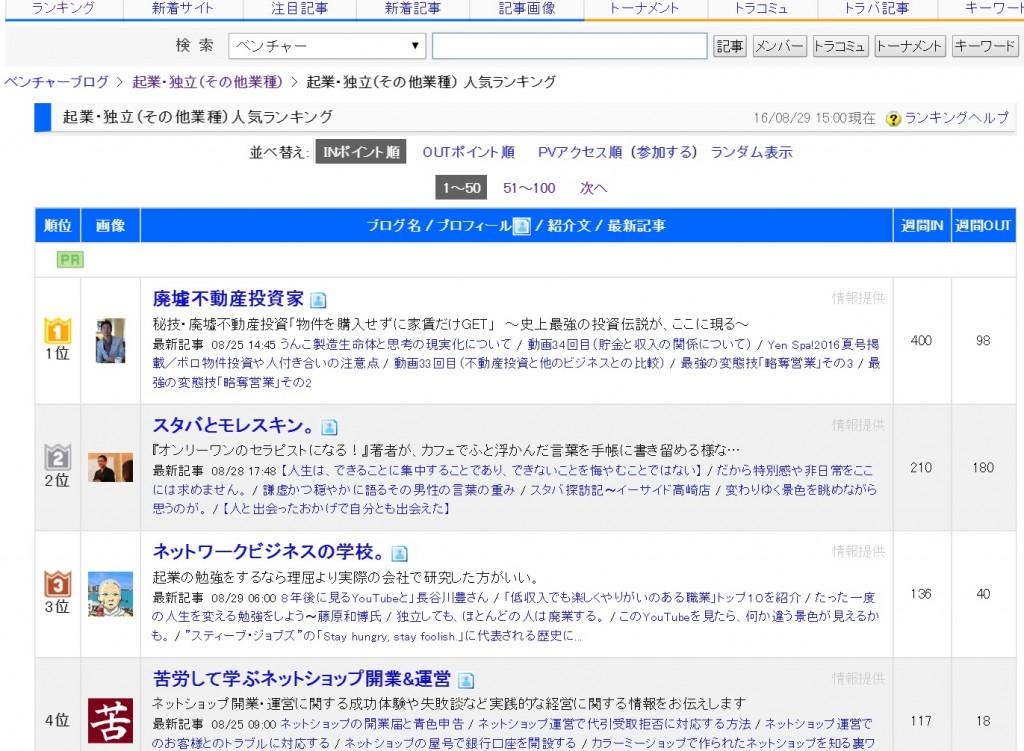 0829現実社会における気円斬