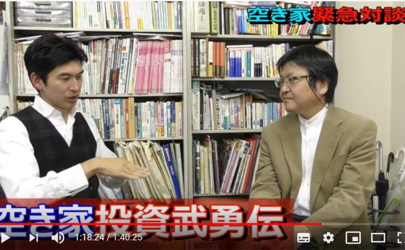 空き家不動産の裏側~住宅ジャーナリスト榊淳司の緊急対談【完全版】