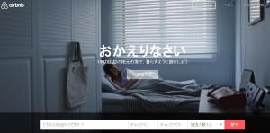 1112Airbnb完全マスター1Day講座 (1)