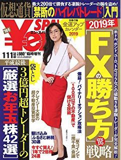 Yen Spa! 臨時増刊号で特集されました。