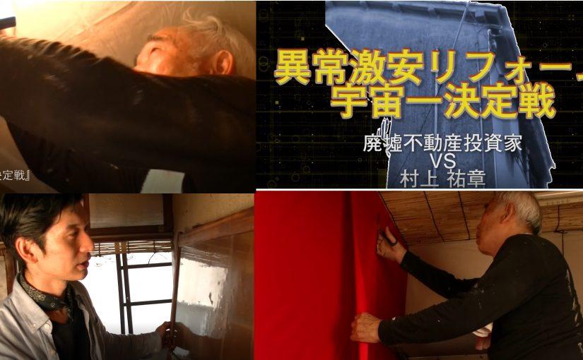 DVD『異常激安リフォーム宇宙一決定戦』